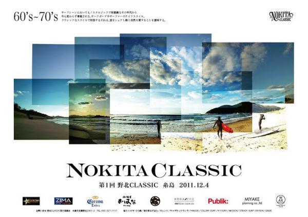 top_nokitaclassic_poster_convert_20111205211324.jpg