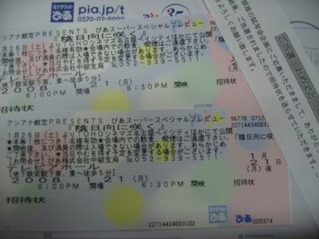 『陰日向の咲く』招待券