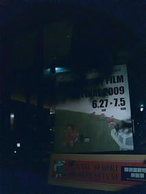 那須ショートフィルムフェスティバル 二期倶楽部