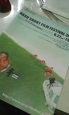 那須高原ショートフィルム映画祭