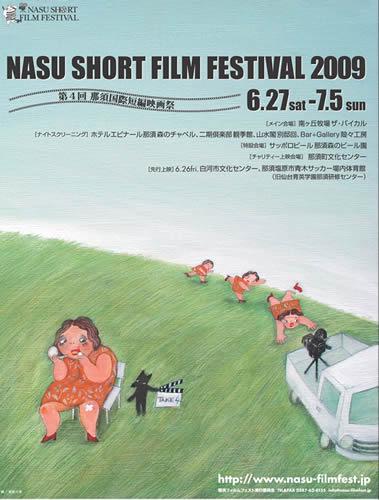 那須短編国際映画祭ポスター