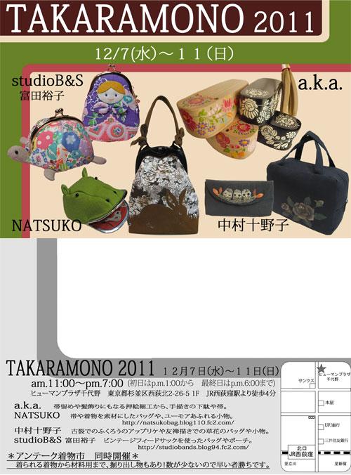 TAKARSMONO2011