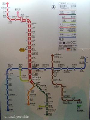台湾 metoro