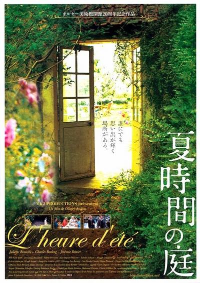 夏時間の庭_パンフレット画像
