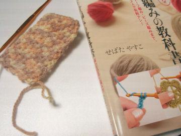 編み物はじめました