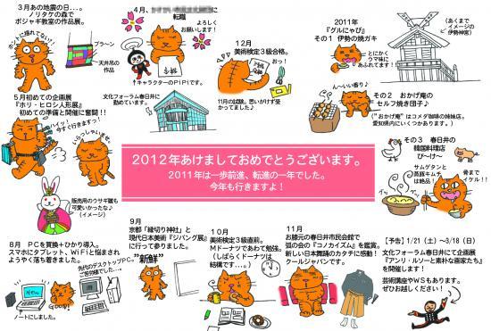2012年賀状のコピー2
