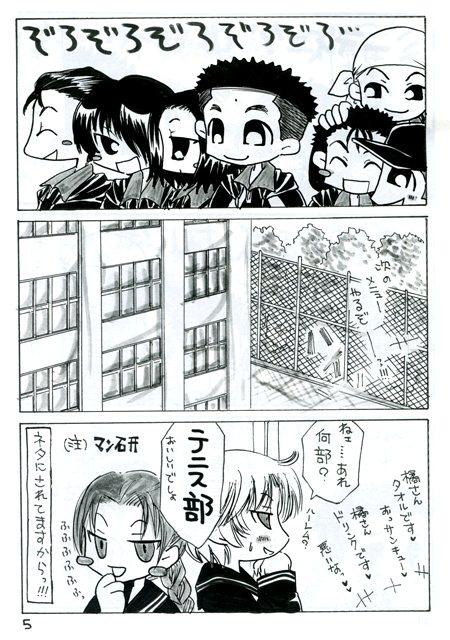 不動峰img004