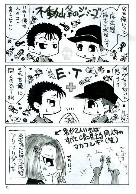 不動峰img006