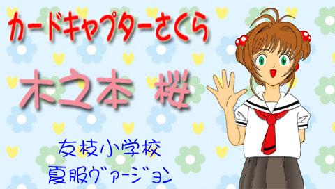 『カードキャプターさくら』より、木之本 桜 さん