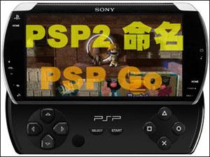 これが 『PSP Go == PSP2』 だッッ!!