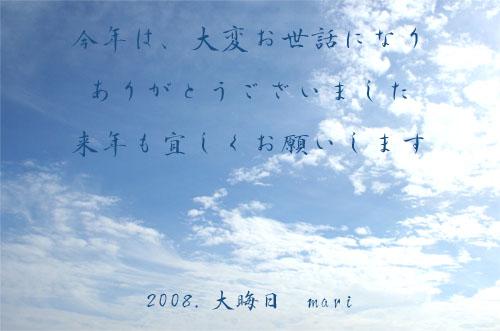 さよなら、2008