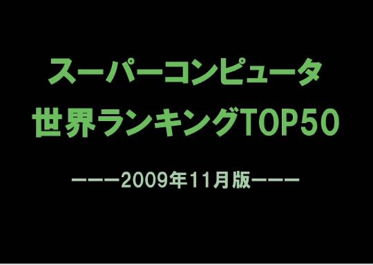 world_20091126120004.jpg