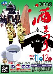 2008 酒まつりnetカタログ