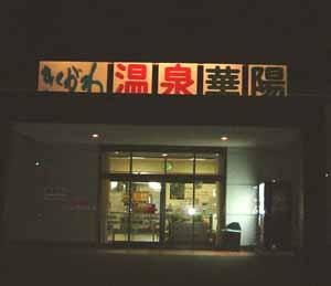 菊川温泉Blog