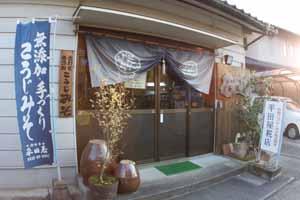 平田屋糀店玄関
