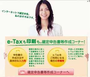 e-TAX画像