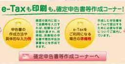 e-TAX松下画像Blog