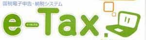 確定申告e-TAX1Blog2