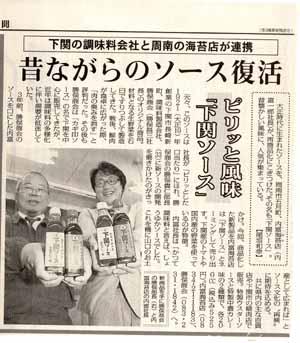 下関ソース記事(新聞)Blog1