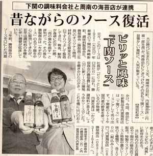 下関ソース記事(新聞)ブログ