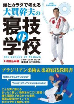 頭とカラダで考える・大賀幹夫の寝技の学校
