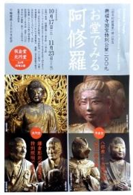 2009kofukuji36.jpg