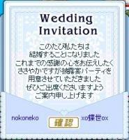のこさん結婚 招待状