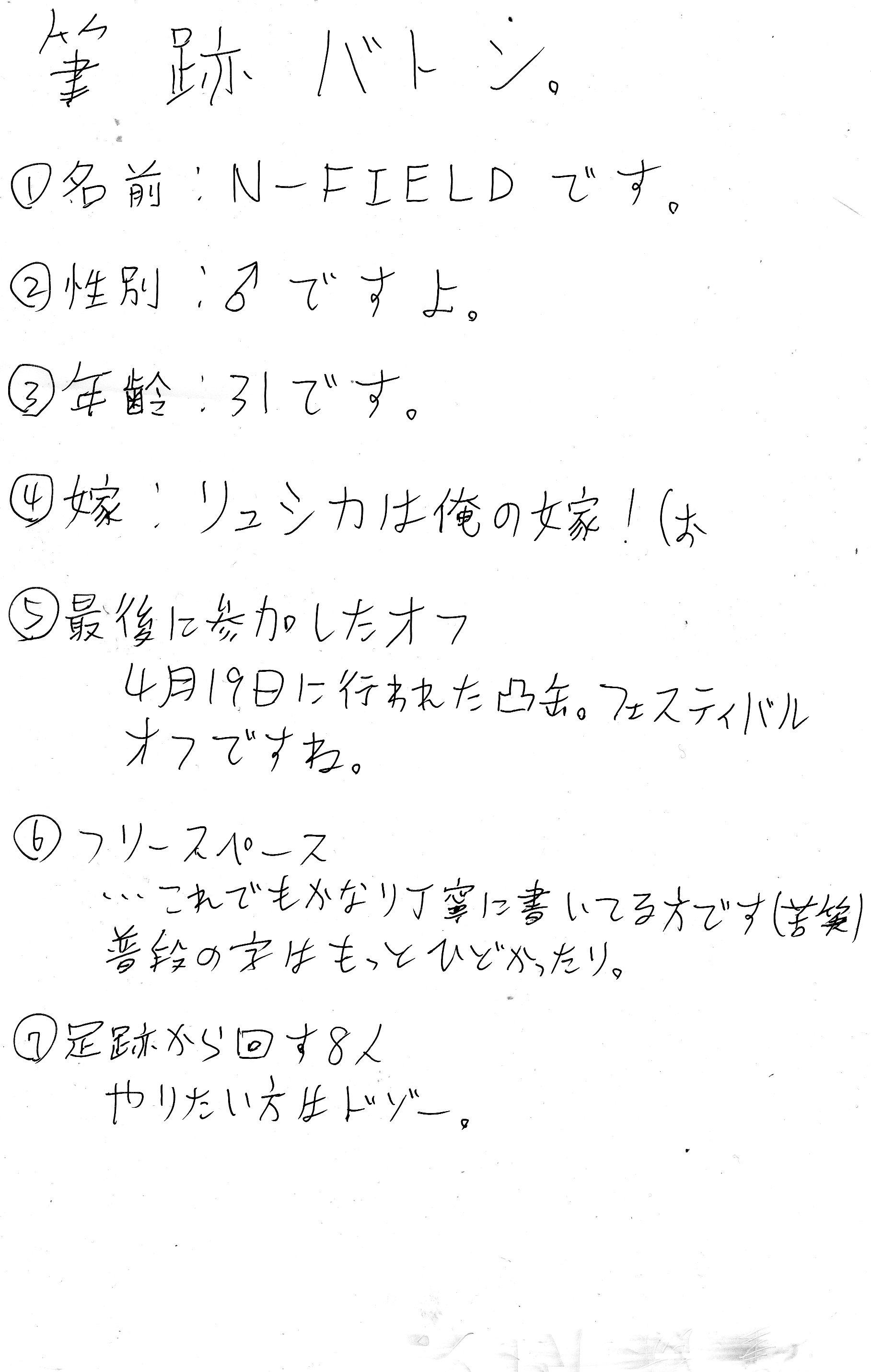 筆跡バトン