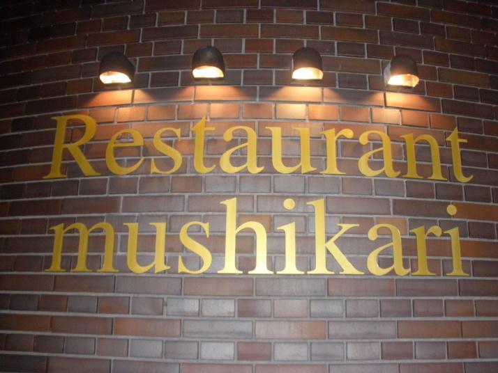 レストラン虫狩
