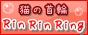 猫雑の首輪 Rin Rin Ring