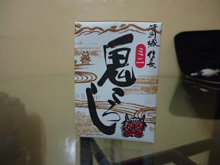 onikoroshi