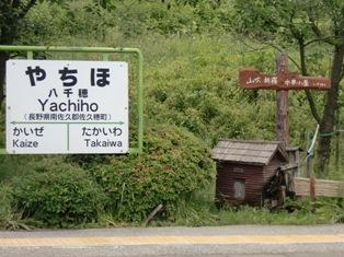 八千穂ホーム(ブログ用)