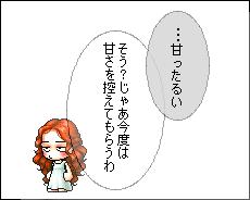 少女と悪魔39a000170