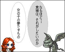 少女と悪魔79a000216