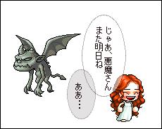 少女と悪魔86a000223