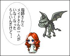 少女と悪魔147a000058