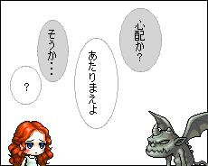 少女と悪魔148a000059