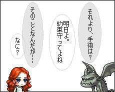 少女と悪魔149a000060