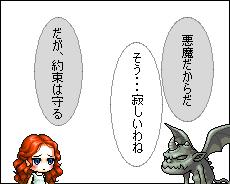 少女と悪魔151a000063