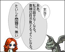 少女と悪魔152a000064