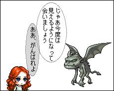 少女と悪魔154a000066