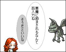 少女と悪魔155a000067