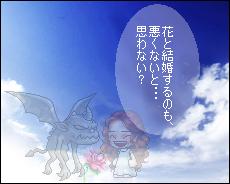 少女と悪魔220a000149