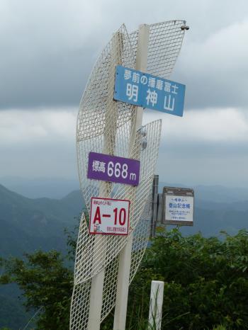 明神山登山