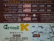 Green's K