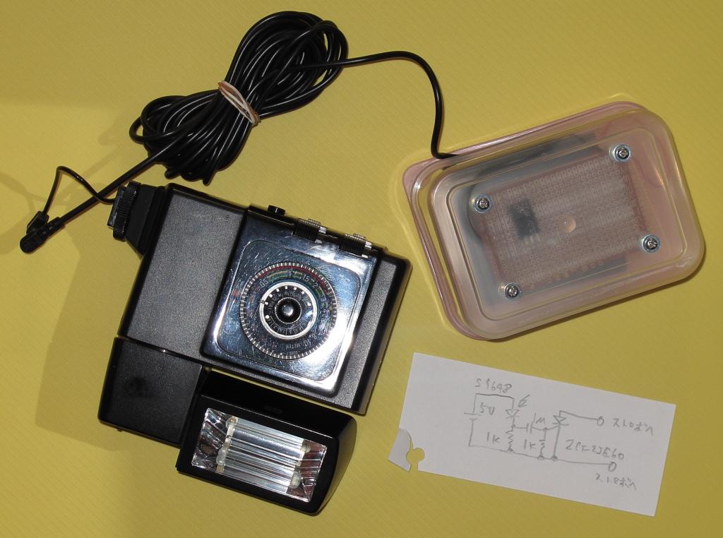増設ストロボ用シンクロ装置
