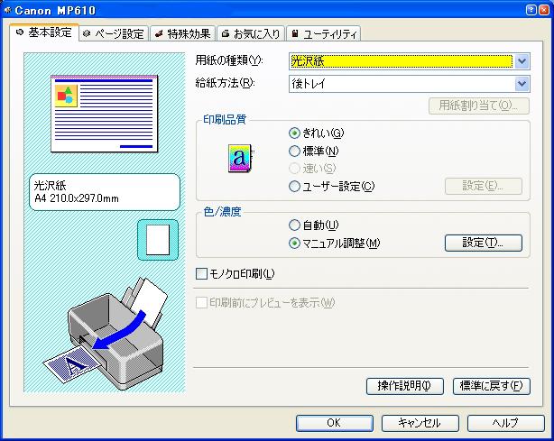 MP610用プロファイル