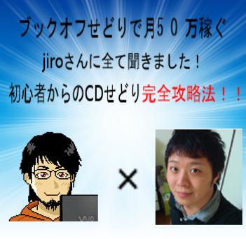 jiro-nobizou.jpg