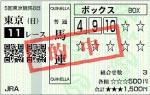 東京最終11R