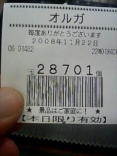 20081123004720